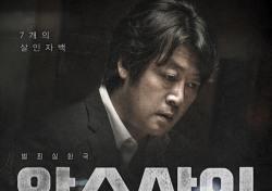[박스오피스] '암수살인', '베놈' 제치고 1위 등극…역주행 성공