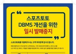 스포츠토토, 'DB 관리 시스템 업그레이드' 위해 잠시 휴식