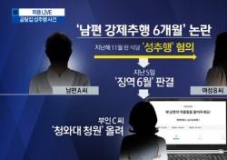 """곰탕집 성추행, """"나를 꽃뱀 만들어"""" 女인터뷰→男석방까지…새 국면 맞나"""