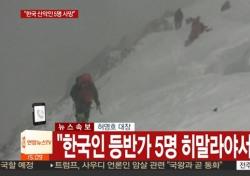 한국인 5명 히말라야 등반 중 실종, 김창호 포함…新코리안 웨이 꿈 못 이루나