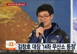 김창호, '집에서 집으로' 지키지 못했다…이례적인 일