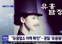 """유흥탐정 운영자 체포 소식에 반응 싸늘? """"性매수자 처벌은…"""""""