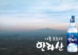 """한라산 소주, 水質 논란? """"2개월 전 종결된 사안인데…"""" 성적서 전격 공개"""