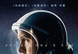 [박스오피스] '퍼스트맨', 개봉 첫날 7만 동원…'1위 등극'