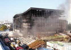 관저동 불, 대전 화재 더 위험했던 이유? '공사장+가을바람' 영향 있나
