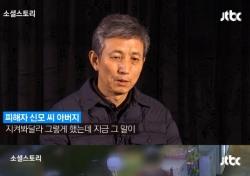 """""""담배도 못 피우게 했는데…"""" 강서 PC방 살인 피해자 아버지 '통한의 눈물'"""