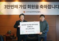 한국음악저작권협회, 음악저작권자 3만명 시대…홍진영 회장 창작지원금 전달