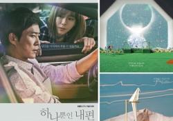 이세준-오마이걸 효정, '하나뿐인 내편' OST곡 인기…음원 차트 고공 행진