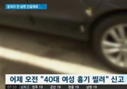 """강서구, 'PC방 살인' 잇는 잔혹史 """"이혼 아내 목 찔러""""…전 남편 긴급체포"""
