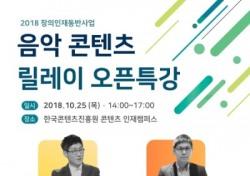 콘진원 '오픈 특강' 25일 개최…강태규 음악평론가-RBW 김진우 대표 강사 초청