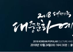 이순재·김영옥부터 '최초' 세운 BTS까지...대중문화예술상 개최