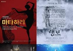 [이 공연 어때] '마타하리'부터 '랭보'까지…무대서 만나는 실존인물