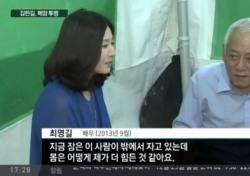 김한길, 정치인 트라우마? 2년 전 입원 비하인드 들어보니