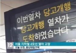 """서울 지하철 4호선, MCB 오작동으로 아수라장 """"역당 대기시간만 10분?"""""""