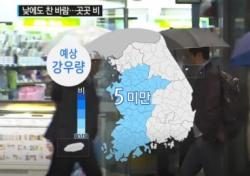[오늘 날씨] 초겨울 왔다… 찬 공기+빗방울, 우산 필수 지역 알아보니