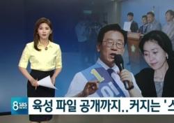 """""""이재명 거짓말"""" 김부선, 2주만 밝힌 속내… 빼도 박도 못할 '최고위직 증거'는?"""