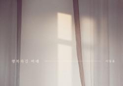이동윤, '내일도 맑음' OST곡 '행복하길 바래' 30일 공개