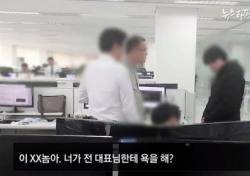 '한국미래기술 회장' 양진호 폭행 영상, 퇴사한 직원 댓글 추적해 끔찍한 만행… 골 때리는 유출 경로