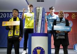 [축구] '10년 만의 4강' 대구FC, 창단 첫 FA컵 결승 도전