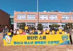 [축구] K리그2 챔피언 아산, '비타민 스쿨' 92번째 사회공헌활동 진행