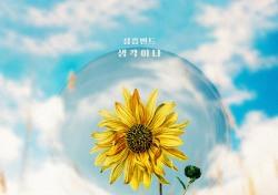 '혼성 어쿠스틱' 정흠밴드, 드라마 '끝까지 사랑' OST곡 '생각이 나' 공개