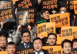 """금뱃지 불신 선거제도 개혁까지 이어지나…여론 """"밥그릇 싸움될라"""""""