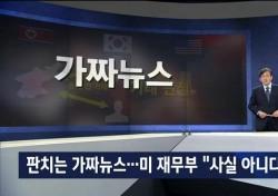 박지원 의원 우려했던 세컨더리 보이콧, 거짓 판명 났지만 의미까지 간과해도 될까?