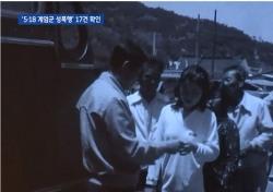 """""""여고생·임산부 성추행까지""""…5·18 계엄군 성폭행 국가차원 첫 확인"""