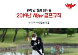 [카드뉴스] 2019년부터 적용될 새 골프룰 (10)