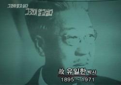 """유한양행, """"국가와 동포 위해""""…창업주의 남다른 '정신'"""