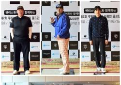 박상면-유건-양준혁 등 루틴연예인골프단, 기부금 마련 친선라운딩 성황리 개최