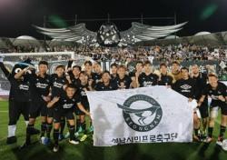 아산무궁화, 19일까지 선수충원 못할 경우 성남이 K리그1 승격