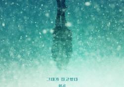 허공, 드라마 '끝까지 사랑' OST곡 '그대가 최고였다' 6일 공개