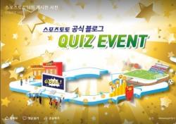 스포츠토토 공식페이스북, 공식블로그 관련 퀴즈 이벤트 실시