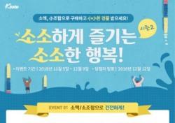 케이토토, '소소하게 즐기는 소소한 행복' 시즌2 본격 전개