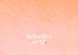 한승기, 드라마 '차달래 부인의 사랑' OST곡 '연인' 리메이크! 주부 시청자 감동