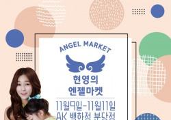 '엔젤맘' 현영, 11월 9일~11일 자선기부바자회 '현영의 엔젤마켓' 개최