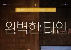 [박스오피스] '완벽한 타인' 굳건한 1위…230만 동원