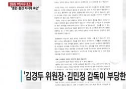 '팀킴' 영화 제안은 왜 거절했나?… 김민정 감독父의 그때는 맞고 지금은 틀린 논리