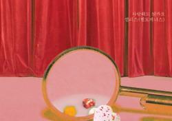 헬로비너스 앨리스, 드라마 '하나뿐인 내편' OST곡 '사랑해도 될까요?' 리메이크 공개