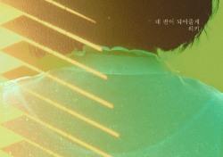 히키, 드라마 '하나뿐인 내편' OST곡 '내 편이 되어줄게' 발표