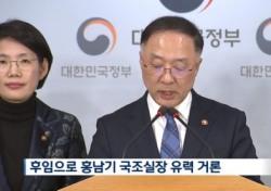 '盧→朴→文' 人材 홍남기, '3대 대통령' 인정받은 경제부총리