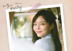 '씨야 출신' 김연지, 드라마 '제3의 매력' OST곡 '계절을 담아' 공개