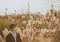 """우일, 신곡 '가을이라 다행이야' 발표…""""그리움-이별 담담히 풀어낸 곡"""""""