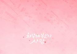 안예슬, 드라마 '차달래 부인의 사랑' OST곡 '모르겠어' 12일 공개