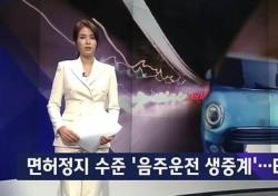 음주운전 bj, 술집→모텔까지…'동승男도 있었는데'