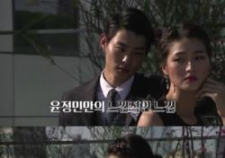 '슈퍼모델' 윤정민, 장윤주도 반한 '섹시 눈빛' 극찬 세례