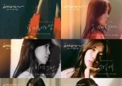 '프로이별러' 김나영, 정규앨범 'inner' 미리듣기 영상 공개 '기대감↑'