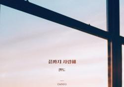 캔도, 드라마 '끝까지 사랑'OST곡 '끝까지 사랑해' 발표