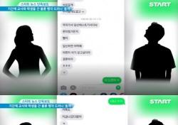 """'논산 여교사' 사건 편향 여론 지적한 워마드 """"남고생이 교사 성폭행한 것"""""""